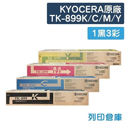 KYOCERA TK-899K/TK-899C/TK-899M/TK-899Y 原廠影印機碳粉匣組 (1黑3彩)