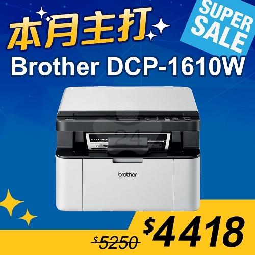 【本月主打】Brother DCP-1610W 無線多功能黑白雷射複合機