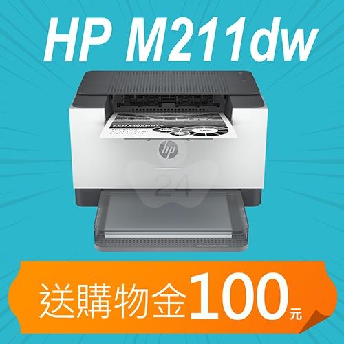 【加碼送購物金100元】HP LaserJet M211dw A4智慧雙面黑白雷射印表機