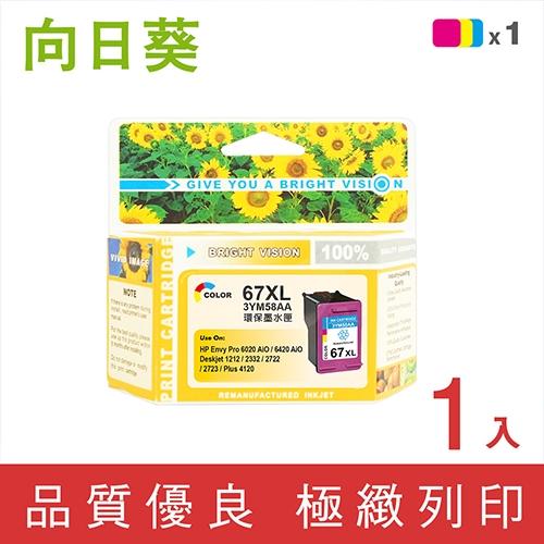 向日葵 for HP NO.67XL (3YM58AA) 彩色高容量環保墨水匣