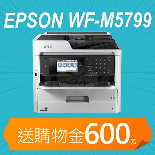 【加碼送購物金600元】EPSON WF-M5799 黑白高速商用傳真複合機