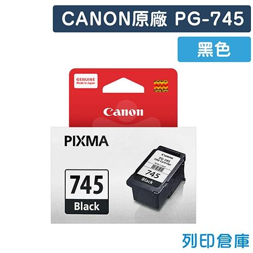 CANON PG-745 / PG745 原廠黑色墨水匣