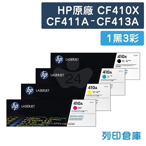 HP CF410X / CF411A / CF412A / CF413A (410A / 410X) 原廠碳粉匣組 (1黑3彩)