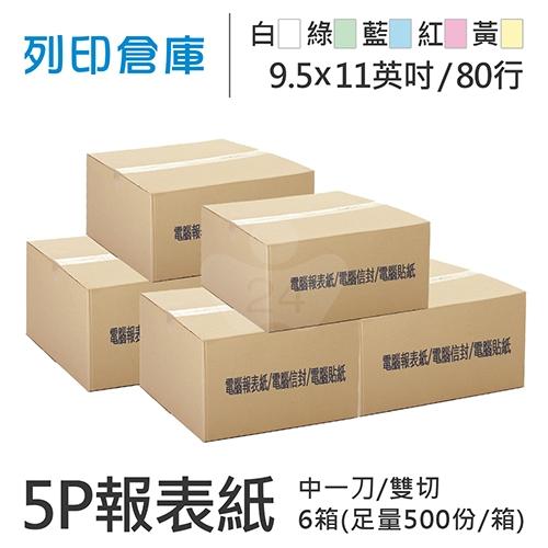 【電腦連續報表紙】 80行 9.5*11*5P 白綠藍紅黃/ 中一刀 / 雙切 /超值組6箱(足量500份/箱)