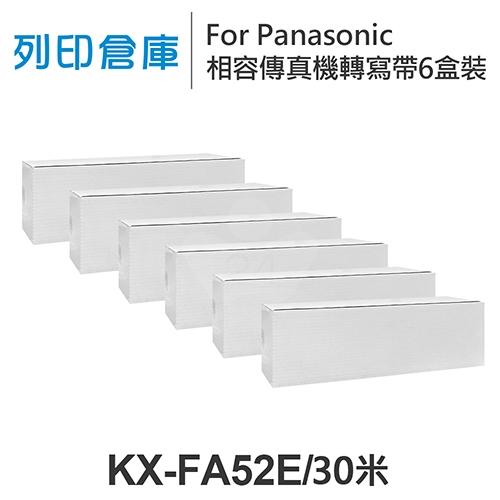 For Panasonic KX-FA52E 相容傳真機專用轉寫帶足30米超值組(6盒)