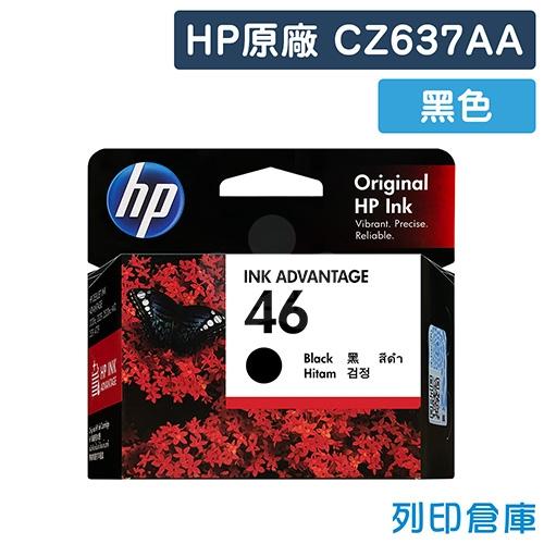 HP CZ637AA (NO.46) 原廠黑色墨水匣