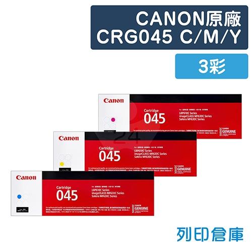 CANON CRG-045C  / CRG-045M / CRG-045Y (045) 原廠碳粉匣組 (3彩)