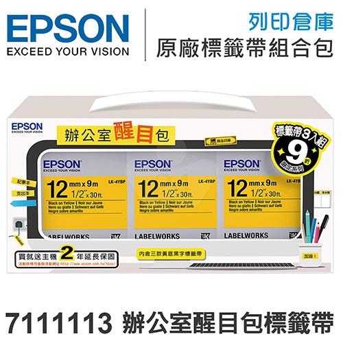 EPSON 7111113 辦公室醒目包標籤帶(LK-4YBP三入組/寬度12mm)- 不適用現折專區活動