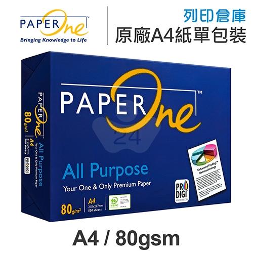 PAPER ONE 多功能影印紙 A4 80g (單包裝)