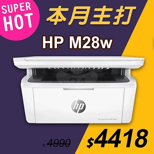 【本月主打】HP LaserJet Pro M28w 無線黑白雷射多功事務機