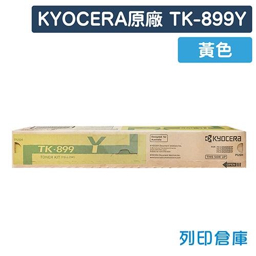 KYOCERA TK-899Y 原廠影印機黃色碳粉匣