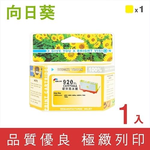 向日葵 for HP NO.920XL (CD974AA) 黃色高容量環保墨水匣