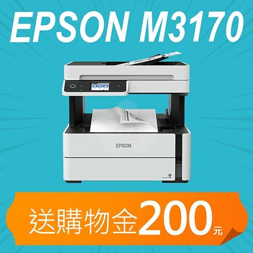 【獨加送購物金200元】EPSON M3170 黑白高速四合一連續供墨複合機
