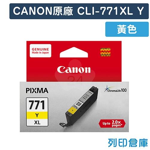 CANON CLI-771XLY 原廠黃色高容量墨水匣