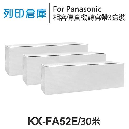 For Panasonic KX-FA52E 相容傳真機專用轉寫帶足30米超值組(3盒)