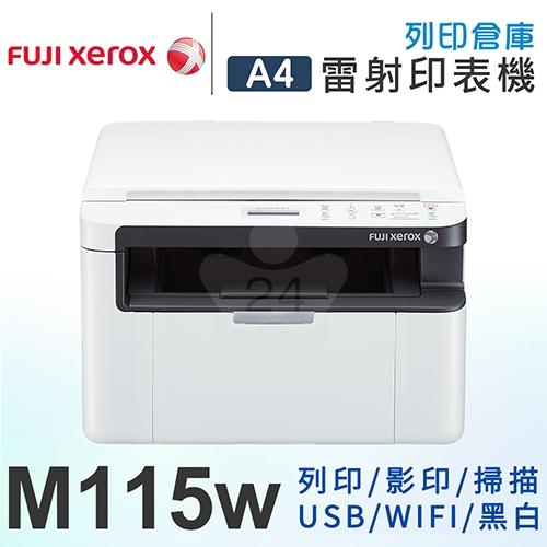 FujiXerox DocuPrint M115w 黑白無線雷射複合機