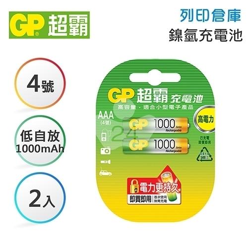 GP超霸 1000mAh-4號 鎳氫充電池2入