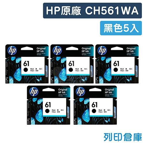 HP CH561WA (NO.61) 原廠黑色墨水匣 (5黑)