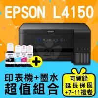 【加碼送購物金500元】EPSON L4150 Wi-Fi三合一連續供墨複合機 + T03Y1~T03Y4 原廠墨水組
