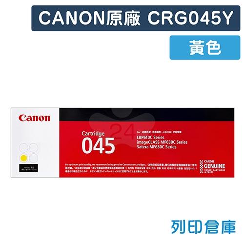 CANON CRG-045Y / CRG045Y (045) 原廠黃色碳粉匣