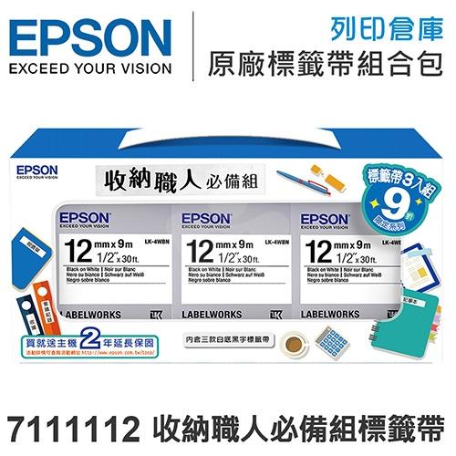 EPSON 7111112 收納職人必備組標籤帶(LK-4WBN三入組/寬度12mm)- 不適用現折專區活動
