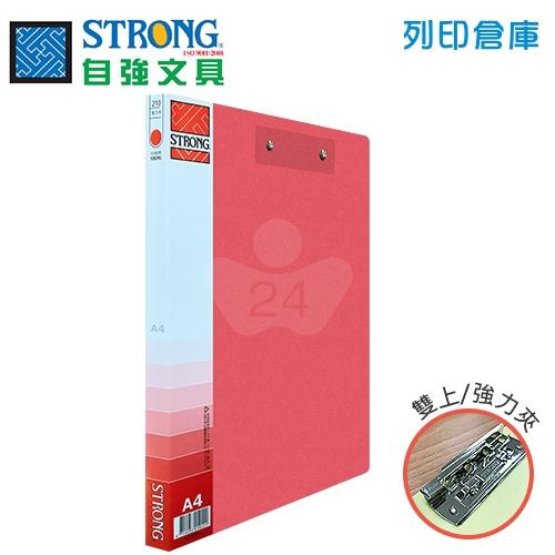 STRONG 自強 210(PP) 環保雙上強力夾-紅 1本