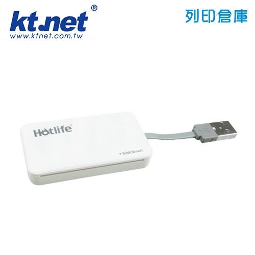 KTNET Hotlife-ATM / ATM003 超輕薄晶片讀卡機  白色