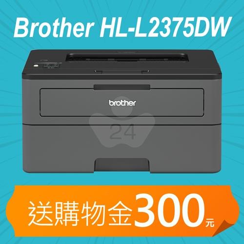 【加碼送購物金400元】Brother HL-L2375DW 無線黑白雷射自動雙面印表機