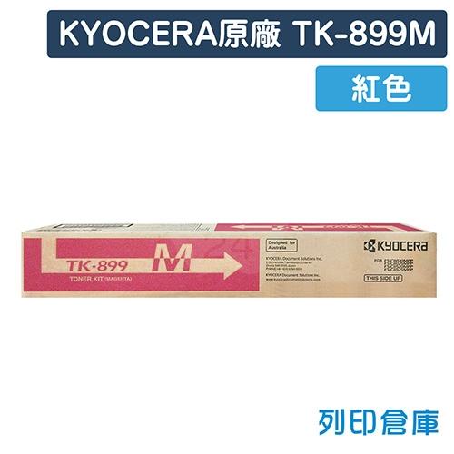 KYOCERA TK-899M 原廠影印機紅色碳粉匣
