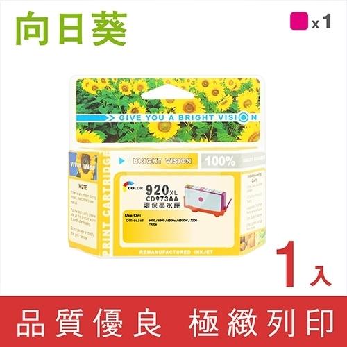 向日葵 for HP NO.920XL (CD973AA) 紅色高容量環保墨水匣