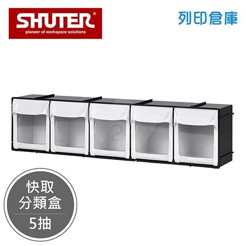 SHUTER 樹德 FO-605 快取分類盒 黑色5抽/組