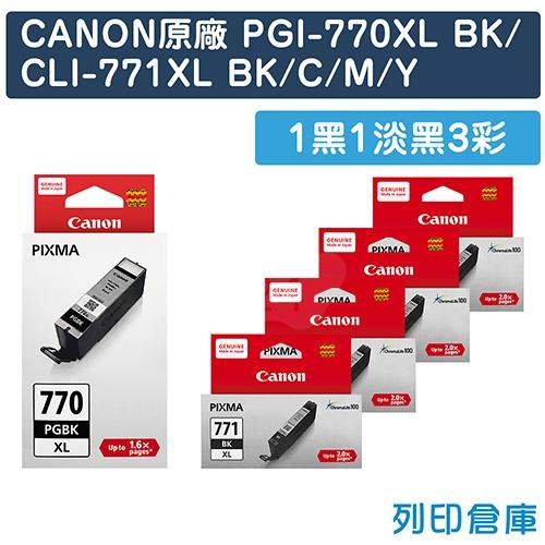 CANON PGI-770XLBK + CLI-771XLBK/CLI-771XLC/CLI-771XLM/CLI-771XLY 原廠墨水組(1黑1淡黑3彩)