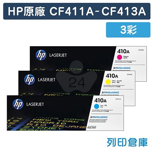 HP CF411A / CF412A / CF413A (410A) 原廠碳粉匣組 (3彩)