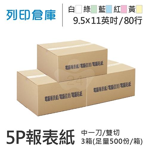 【電腦連續報表紙】 80行 9.5*11*5P 白綠藍紅黃/ 中一刀 / 雙切 /超值組3箱(足量500份/箱)
