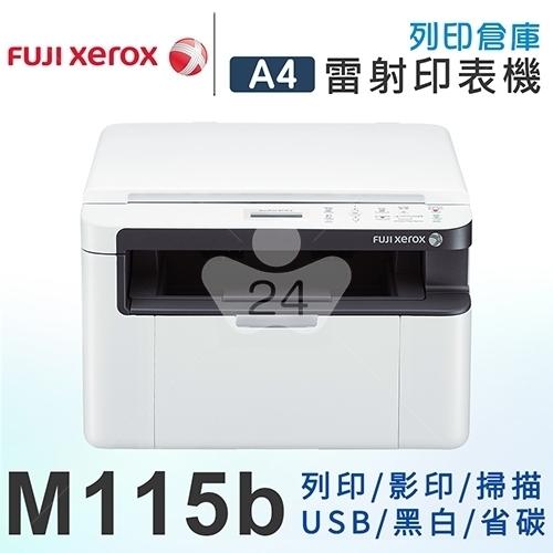 Fujixerox DocuPrint M115b A4黑白雷射多功能複合機