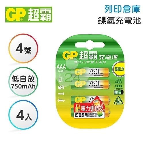 GP超霸 750mAh-4號 鎳氫充電池4入