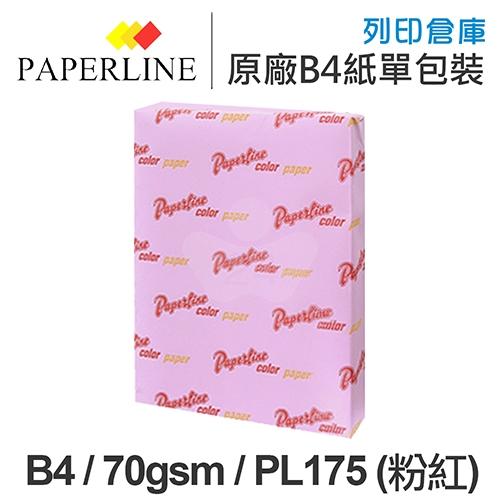PAPERLINE PL175 粉紅色彩色影印紙 B4 70g (單包裝)