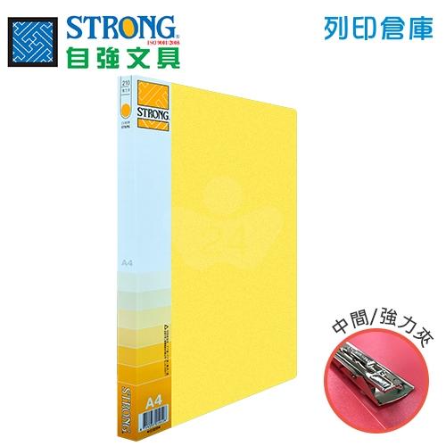 STRONG 自強 210(PP) 環保中間強力夾-黃 1本
