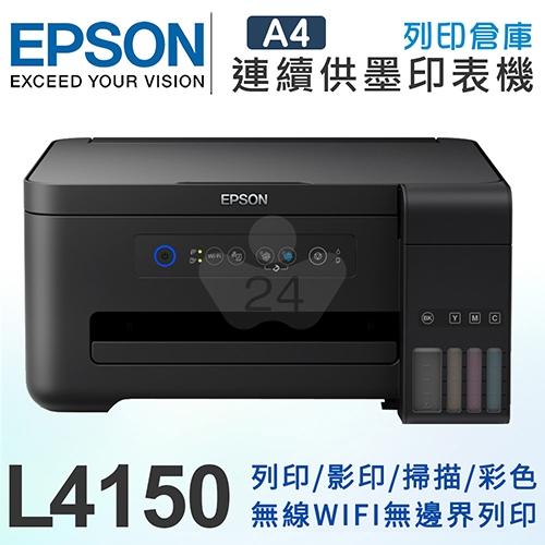 EPSON L4150 Wi-Fi三合一連續供墨複合機
