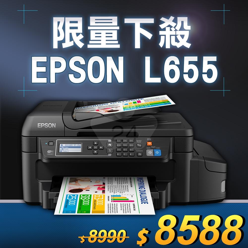 【限量下殺20台】EPSON L655 高速網路Wifi 原廠連續供墨傳真複合機