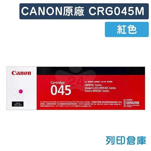 CANON CRG-045M / CRG045M (045) 原廠紅色碳粉匣