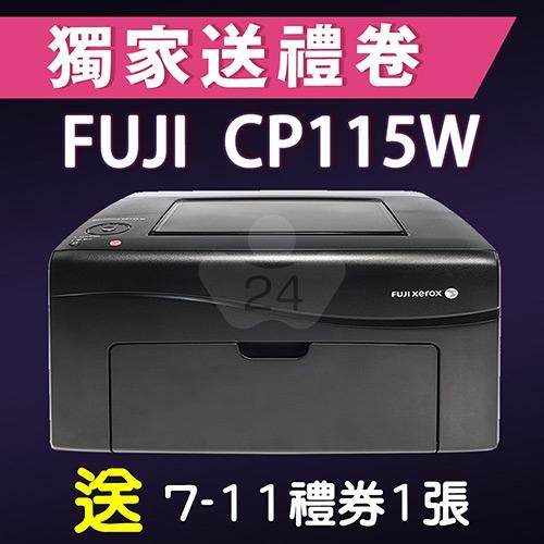 【獨家加碼送100元7-11禮券】Fuji Xerox DocuPrint CP115W 無線彩色S-LED印表機(黑)