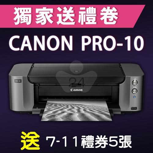 【獨家加碼送200元7-11禮券】Canon PIXMA PRO-10 A3+專業噴墨相片印表機 送 7-11禮券200元- 適用原廠網登錄活動