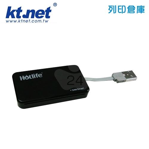 KTNET Hotlife-ATM / ATM003 超輕薄晶片讀卡機  黑色