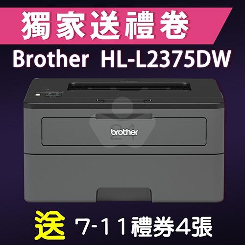 【獨家加碼送400元7-11禮券】Brother HL-L2375DW 無線黑白雷射自動雙面印表機
