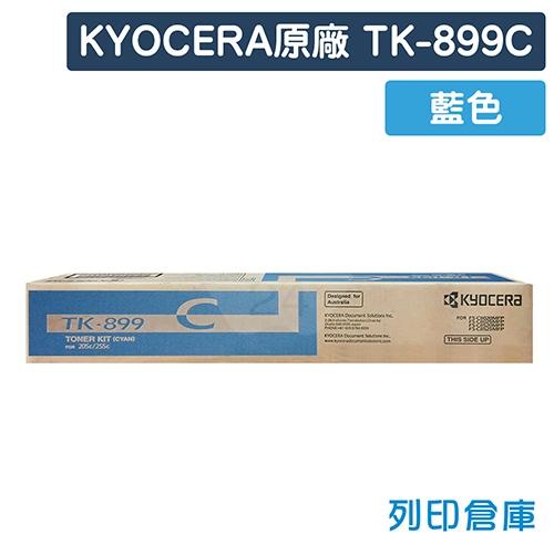 KYOCERA TK-899C 原廠影印機藍色碳粉匣