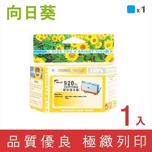 向日葵 for HP NO.920XL (CD972AA) 藍色高容量環保墨水匣