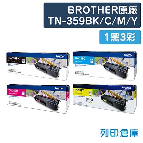 BROTHER TN-359BK/C/M/Y 原廠高容量碳粉組(1黑3彩)