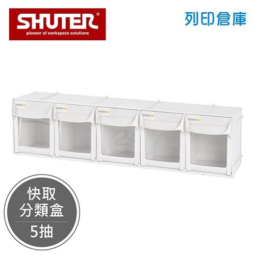 SHUTER 樹德 FO-605 快取分類盒 白色5抽/組