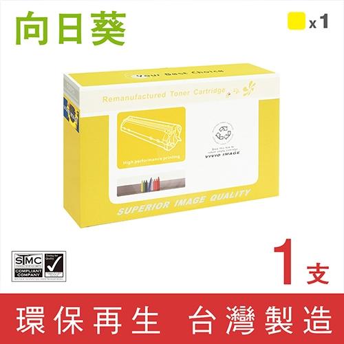 向日葵 for HP CE272A (650A) 黃色環保碳粉匣